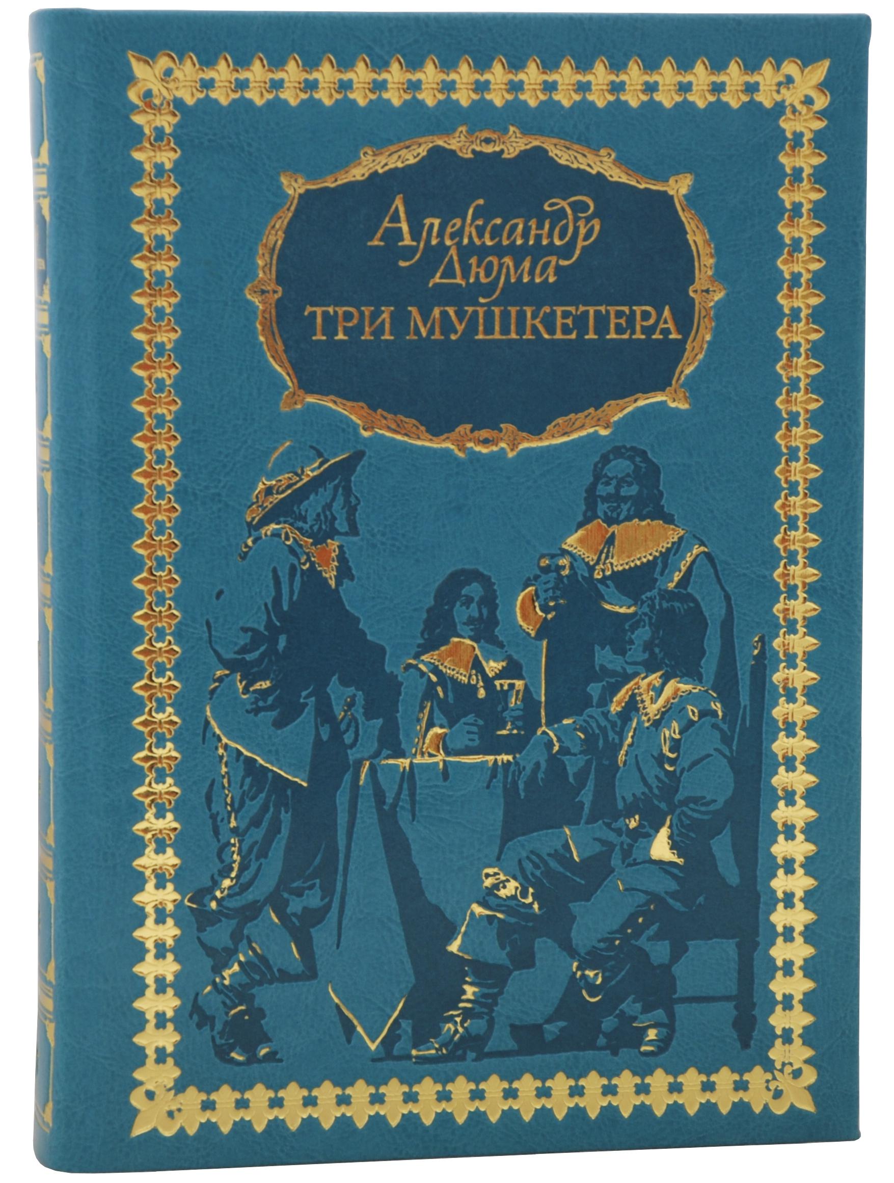 Сколько страниц в романе дюма три мушкетера 23 фотография