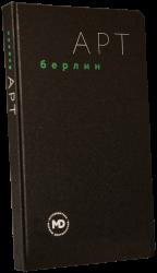 Путеводитель арт-Берлин Марины Добровинской