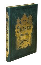 «Альбом русских народных сказок и былин» — репринтное издание книги 1875 года
