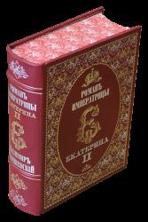 Валишевский  К. - ЕКАТЕРИНА II ИМПЕРАТРИЦА ВСЕРОССИЙСКАЯ (Роман императрицы)